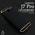三段式 電鍍 全包覆 硬殼 三星 J7 Pro J730 5.5吋 手機殼 金屬 紅色 超薄 保護殼 磨砂 簡約質感