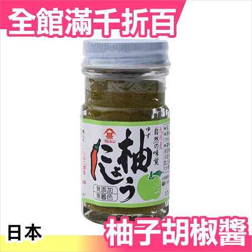 日本 富士甚 柚子胡椒 柚子辣椒醬 60g 玻璃罐裝 九州 辣椒【小福部屋】