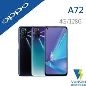 【贈原廠收納包+原廠資料夾】OPPO A72 (4G/128G) 6.5吋 智慧型手機【葳訊數位生活館】