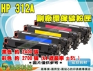 HP 312A/CF380A 黑色 環保碳粉匣 M476dw/M476nw ETCH066