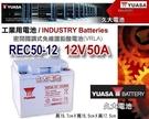 【久大電池】 YUASA 湯淺電池 密閉電池 REC50-12 12V50AH 戶外露營 太陽能 電動輪椅 電動代步車