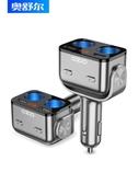 車載充電器汽車多功能點煙器一拖二三轉換插頭USB車充手機快充 後街五號