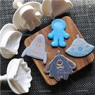 3D餅乾模  太空系列  4入組餅乾模具...