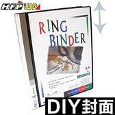 【客製化】 HFPWP DIY封面PP板加厚1.4MM不卡紙 PP 3孔夾 環保無毒 台灣製 DC530AB-DF
