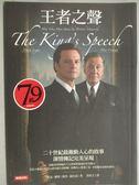 【書寶二手書T9/一般小說_KMK】王者之聲-宣戰時刻_黃煜文, 馬克.羅格