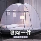 免安裝蒙古包蚊帳1.8m1.5米床1.2家用防摔兒童2全封閉拉鏈式帳篷1 小山好物