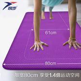 環保無味tpe瑜伽墊女加寬80cm加長加厚男士運動防滑瑜珈健身墊子WY