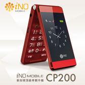 合晶 iNO CP200 雙螢幕3G雙卡孝親手機-紅色