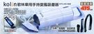 (現貨)歌林車用手持旋風吸塵器 KTC-...