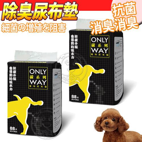 【培菓平價寵物網 】OnlyWay》碳系列高效速乾除臭抗菌寵物狗狗尿布墊88片/包