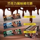 斯洛伐克 Sedita 巧克力風味威化餅 60g【32969】