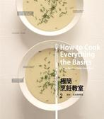 (二手書)極簡烹飪教室(2):海鮮、湯與燉煮類