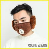 兒童保暖口罩秋冬防寒護耳面罩