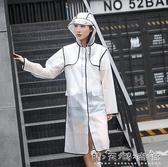 雨衣透明男女款成人徒步雨衣外套潮牌向往的生活長款全身防暴雨雨披 晴天時尚館