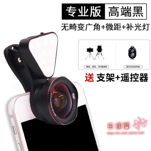手機微距鏡頭 自拍神器直播補光燈主播美顏嫩膚廣角手機鏡頭視頻瘦臉單反T