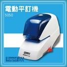【限時特價】RAPID 5050 電動平訂機[釘書機/訂書針/工商日誌/燙金/印刷/裝訂]