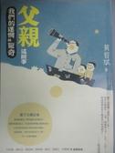 【書寶二手書T9/短篇_NLU】父親這回事-我們的迷惘與驚奇_黃哲斌