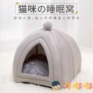 貓窩保暖蒙古包封閉式貓咪房子四季通用可拆洗寵物用品【淘嘟嘟】
