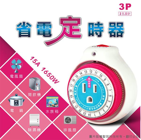 3P 省電定時器
