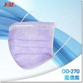 【健康之星】愛民醫療用口罩50入(風信紫) 雙鋼印