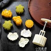 中秋月餅模具制作工具做模型印具冰皮綠豆糕點心烘焙手壓不粘家用『小淇嚴選』