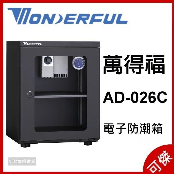WONDERFUL 萬得福 AD-026C 電子防潮箱 23L 公司貨 五年保固 自動省電 經典黑色造型 限宅配寄送