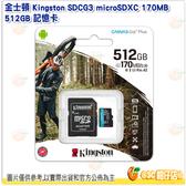 金士頓 Kingston SDCG3 microSDXC 170MB 512GB 記憶卡 512G 適用手機 相機攝影機