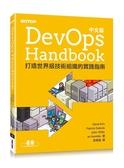 DevOps Handbook中文版:打造世界級技術組織的實踐指南