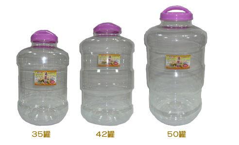 **好幫手生活雜鋪**酒果瓶 50 罐 ---收納罐.收納桶.零食罐.塑膠筒.塑膠桶