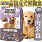 四個工作天出貨除了缺貨》汪汪輕狗食》高級成犬羊肉米食狗糧狗飼料-33lb/15kg(免運)