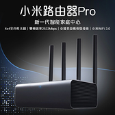 【coni shop】小米路由器Pro 現貨 當天出貨 AC2600 光世代300M 網路分享器 全向性天線 防網路盜連