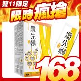 金版纖先暢 10包/盒 升級紐西蘭麥盧卡蜂蜜 【PQ 美妝】NPRO