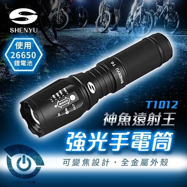神魚 T6強光LED手電筒 10W 26650電池 充電防水 伸縮遠近 續航加倍 多功能戶外露營