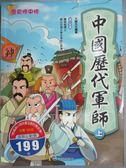 【書寶二手書T1/少年童書_ZHK】中國歷代軍師(上)_大腳先生