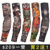 售完即止-紋身刺青袖套有縫戶外騎行防曬舒適開車釣魚套袖手臂套花臂11-27(庫存清出S)