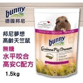 *KING*德國bunny 邦尼夢想高齡天竺鼠 無糖水平咬合高安C配方 1.5kg/包 富含高安定性維他命C