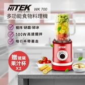 【HITEK】多功能食物料理機-炫光紅 (WK-700)
