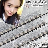 特賣假睫毛0.05細軟水貂毛朵毛嫁接睫毛20根超軟種植假睫毛自然的濃密款