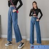 牛仔寬褲 2020新款小個子闊腿牛仔褲子女春夏寬鬆韓版直筒垂感拖地長褲 3C數位百貨