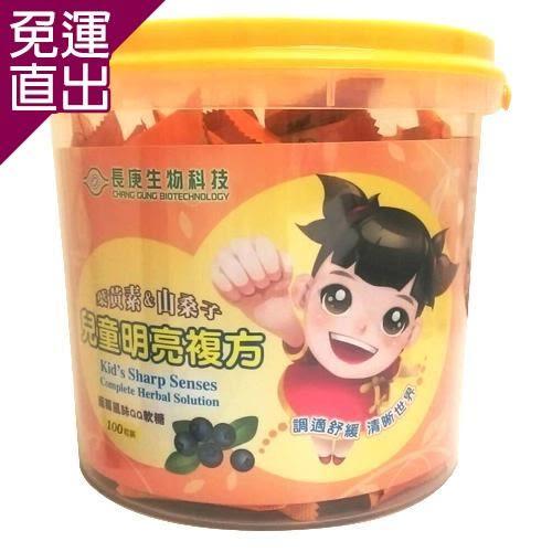 長庚生技 兒童明亮複方QQ軟糖 2桶(100粒/桶)【免運直出】