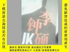 二手書博民逛書店李鍾碩罕見畫冊Y19658 李鍾碩 中國華僑出版社 出版2010