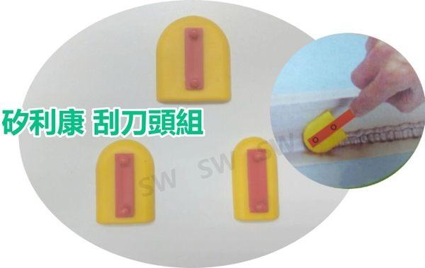HF-102補充包 中號8個 矽利康刮刀抹刀 Silicone 填縫修補充填用 刮刀抹平矽膠整平 填缝