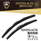 【 MK 】 ALTIS 08 09 1...