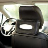 車載紙巾盒創意車載遮陽板紙巾盒汽車掛式餐巾紙盒車用天窗頭枕椅背抽紙盒套