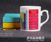 馬克杯-程序員杯子陶瓷馬克杯咖啡杯 化學元素周期表 創意禮物看喂出品 多麗絲