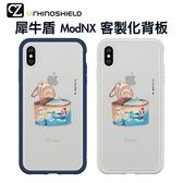 犀牛盾 Mod NX 客製化透明背板 iPhone 11 Pro ixs max ixr ix i8 i7 背板 防摔保護殼背板 名物-鱻