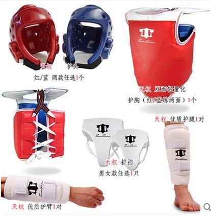 設計師美術精品館天權成人兒童加厚跆拳道護俱全套五件套一次成型頭盔送護具包
