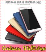 【萌萌噠】三星 Galaxy S6 / S6Edge 新款裸機手感 簡約純色素色保護殼 微磨砂防滑硬殼 手機殼 手機套