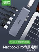 分線器綠聯蘋果電腦轉換器適用MacBookPro擴展塢轉接頭macair筆記本配件hub雷電3分線器type-c轉hdmi
