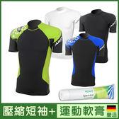 【超值優惠】 男款運動機能壓縮衣短袖 II代 + 德國樂活 運動舒緩 軟膏